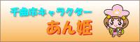 千曲市キャラクター「あん姫」のバナー